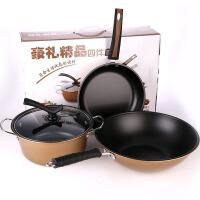 不粘铁锅炒锅锅具三件套不粘铁锅炒锅汤锅煎锅锅具套装礼品
