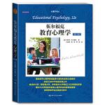伍尔福克教育心理学(第12版)(心理学译丛 教材系列) [美]安妮塔・伍尔福克著,伍新春等 中国人民大学出版社 978