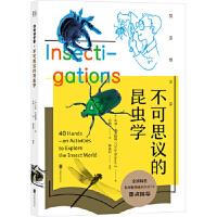 我是博学家 不可思议的昆虫学,[美]辛迪布洛鲍姆,北京联合出版有限公司【正版图书 品质保证】