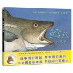 鳕鱼的故事 马克克伦斯基 文,S.D.辛德勒 图,赵静 21世纪出版社 9787539197852
