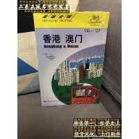 【二手旧书9成新】香港・澳门 /日本大宝石出版社 中国旅游出版社