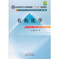 """有机化学---全国中医药行业高等教育""""十二五""""规划教材(第九版)"""