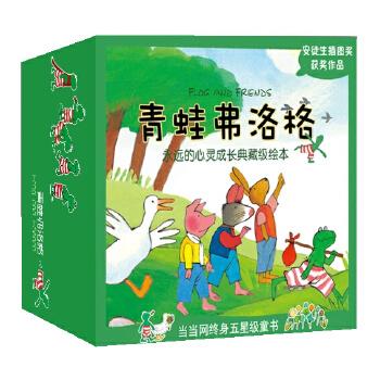 青蛙弗洛格系列礼盒装(全四辑,共34册)