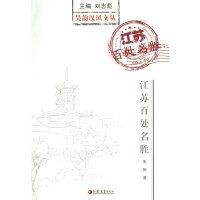 吴韵汉风书系 江苏百佳名胜