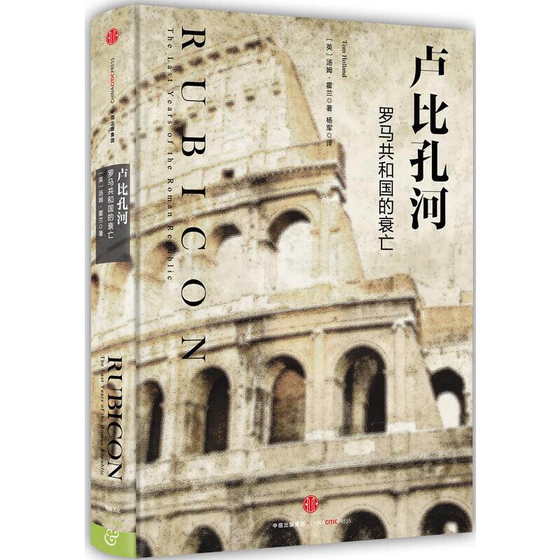 新思文库·卢比孔河罗马共和国的衰亡 罗马历史耀眼的群星, 演绎罗马共和国走向衰亡的*后一百年历史!