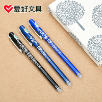 爱好包邮可擦笔小学生中性笔摩易擦水笔 0.5mm笔芯晶蓝黑色/晶蓝