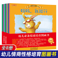 小兔杰瑞儿童情绪管理与性格培养绘本正版8册0-3-4-5-6岁 妈妈我能行情商培育系列幼儿园睡前故事书4-5婴幼宝宝亲子