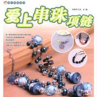 【二手书8成新】爱上串珠项链 创意手工坊 吉林科学技术出版社