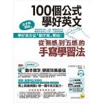 【预售】进口台版原版繁体中文图书《100��公式�W好英文(附1CD)》�摹�o感」到「五感」的手���W�法 英文学习书籍