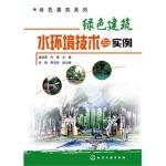 【R3】绿色建筑系列--绿色建筑水环境技术与实例 姜瑞雪、孙勇 张丽、贾玉珍 化学工业出版社 978712216486