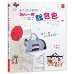 手作达人教室  每天一款靓包包(28款风格迥异的时尚精美包包, 详细的制作步骤搭配上原大图纸,制作更加简单方便。)