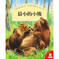 最小的小熊/爱的味道图画书