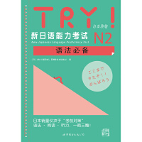 TRY!新日语能力考试N2语法必备