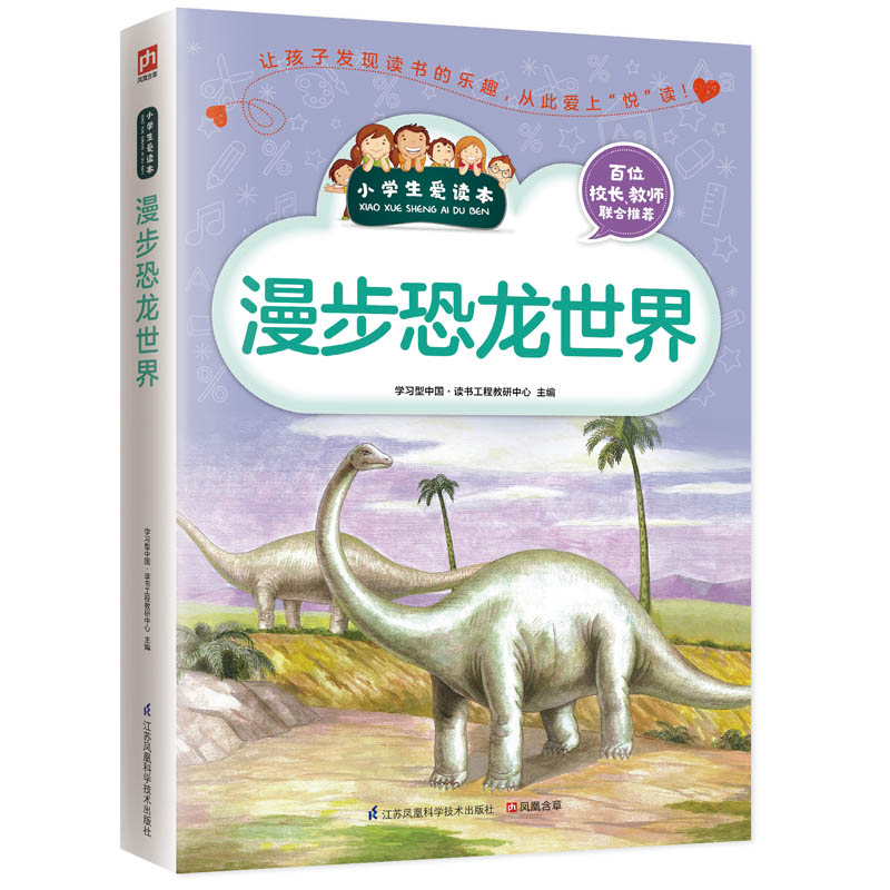 漫步恐龙世界带小朋友走进神秘的恐龙世界