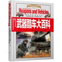 中国少儿必读金典(全优新版):武器酷车大百科