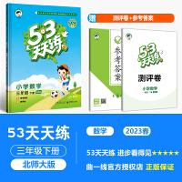 53天天练三年级下册数学五三同步练习册试卷北师大版