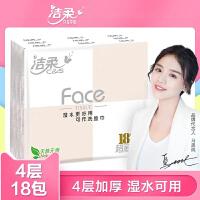 洁柔手帕纸纸巾超迷你小包18/36/48/108包整箱