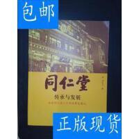 [二手旧书9成新]同仁堂:传承与发展 /边东子 著 东方出版社