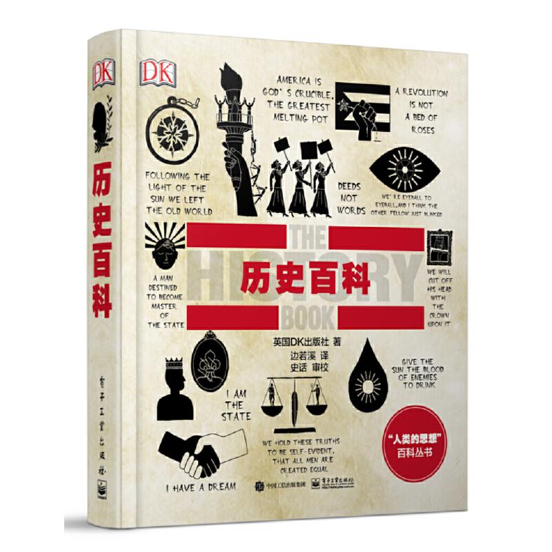 DK成人科普历史百科(全彩) DK全球畅销经典成人科普;值得阅读和收藏的人文社科读物。这是一部视觉的盛宴,带你沿着时间轴,穿越整个世界历史。