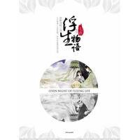 浮生物语外传:七夜 裟椤双树 9787549212774