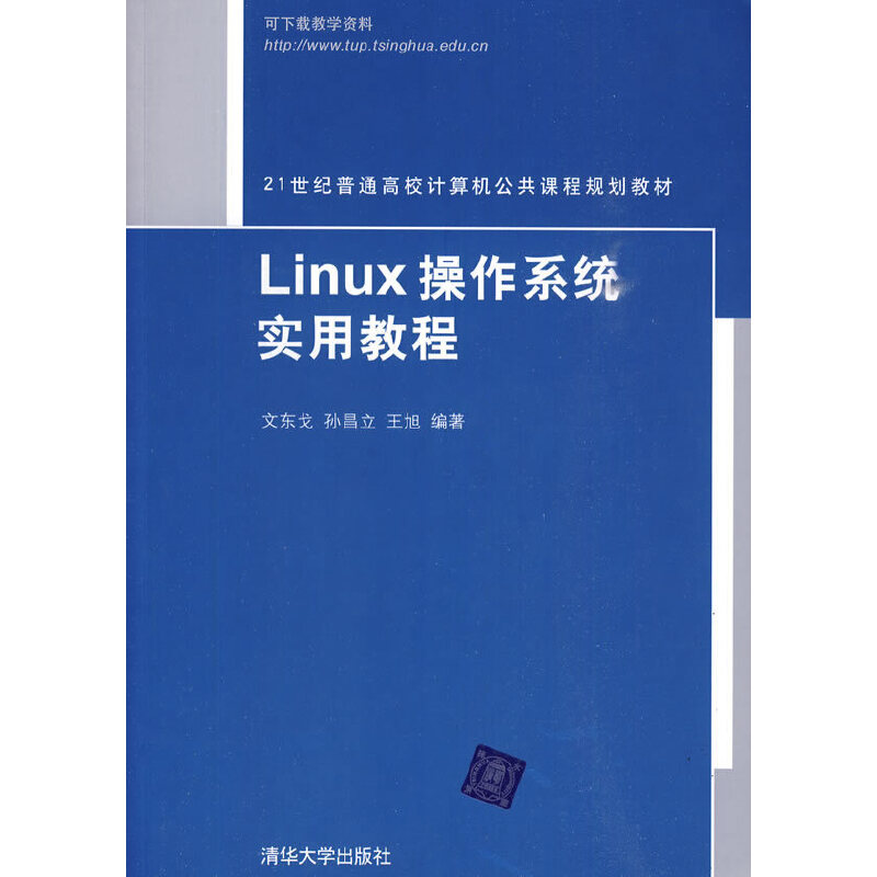 Linux操作系统实用教程(21世纪普通高校计算机公共课程规划教材)