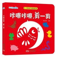 海润阳光・0-2岁亲子游戏绘本:咔嚓咔嚓,剪一剪