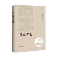 青史有意-《中华遗产》杂志十年卷首语精选集