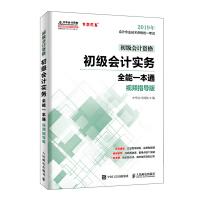 中华会计网校初级会计职称2019教材 初级会计实务考试辅导用书 视频指导版