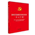新时代加强党的政治建设学习手册(含最新《中共中央关于加强党的政治建设的意见》《中国共产党重大事项请示报告条例》)团购电话:400-106-6666转6