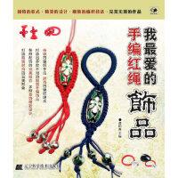 我的手编红绳饰品 谭阳春 辽宁科学技术出版社 9787538173826