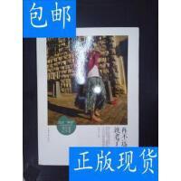 [二手旧书9成新]再不远行,就老了 /王泓人 著 中国华侨出版社