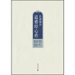 吕祖秘注道德经心传,老子,广西师范大学出版社,9787549553792