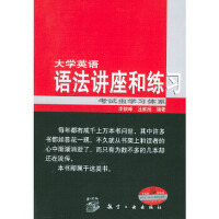 大学英语语法讲座和练习(修订版) 李俊峰,汪家扬著 航空工业出版社 9787801349941