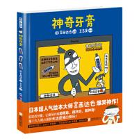 暖房子游乐园 宫西达也神奇绘本系列:神奇牙膏,[日] 宫西达也,北京联合出版公司【质量保障放心购买】