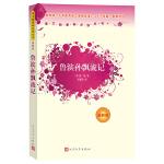 鲁滨孙飘流记(最新版)语文新课标必读丛书/义务教育部分