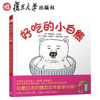 好吃的小白熊 绘本阅读推广人林静 倾情推荐 孩子对食物天真的热爱 诞生于妈妈对孩子倾注的 儿童绘本 图画书 幼儿启蒙