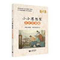 正版书籍 9787544479592 小小思想家 历史故事篇(小学生思辨读本) 余党绪 上海教育出版社
