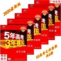 2020版 A版5年高考3年模拟高考文科套装 新课标专用 A版 五三高考