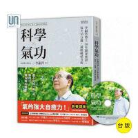 科学气功三采出版李嗣涔9789863427322气功进口台版正版