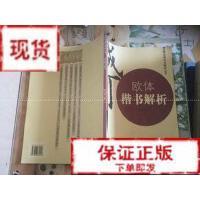【旧书二手书9成新】欧体楷书解析 中国书店9787806632116