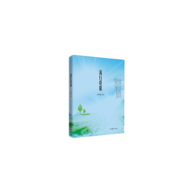 流行爱慕 韩星鹭 作家出版社 正版书籍,请注意售价高于定价,有问联系随时联系客服,欢迎咨询。