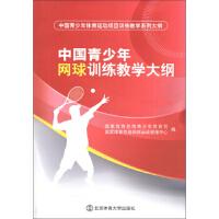 中国青少年网球训练教学大纲 国家体育总局青少年体育司,国家体育总局网球运动管理 北京体育大学出版社 978756441