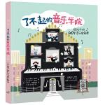 了不起的音乐学院:40堂趣味音乐启蒙课