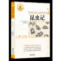 昆虫记(国家统编语文教科书・名著阅读力养成丛书)