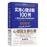 实用心理诊断100例:心理医生临床诊断原理和技术(北京师范大学心理学部教授刘嘉、王建平强烈推荐!)