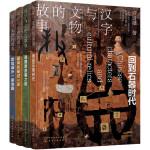 汉字与文物的故事(套装4册)
