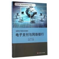 电子支付与网络银行(创新电子商务系列教材十二五职业教育***规划立项教材)