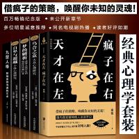 【限时包邮秒杀】全5册 天才在左疯子在右正版完整版乌合之众自卑与超越梦的解析九型人格 社会心理学与生活人际交往心理学入