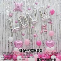 婚房装饰创意婚礼气球布置用品流行浪漫生日表白场景装扮