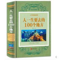人一生要去的100个地方 了解中国 认识世界 环球国家地理大全集旅游指南攻略说走就走的旅行自然与文化遗址景点景观名胜古